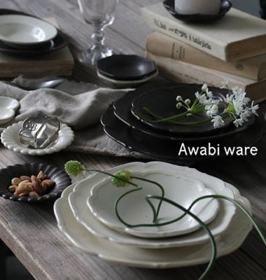 淡路島の美しい器、Awabi wareの食器