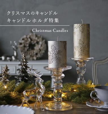 クリスマスキャンドル特集へ