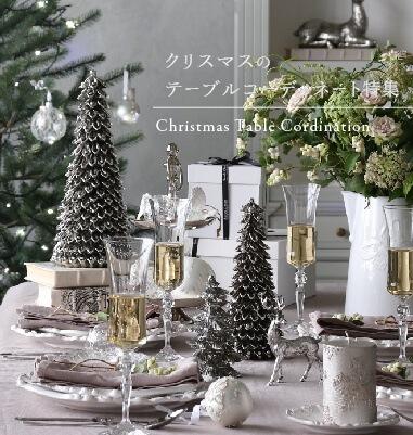 クリスマスのテーブルコーディネート特集へ