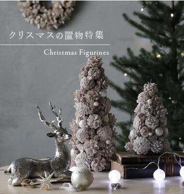 クリスマスの置物特集へ