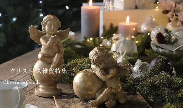 クリスマス雑貨特集へ