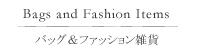 バッグ・ファッションアイテム
