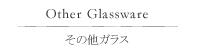 その他ガラス