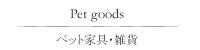 ペット家具・雑貨