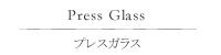 プレスガラス