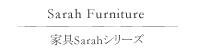 Sarahシリーズ家具