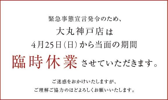 大丸神戸店 4月25日(日)より当面の期間 臨時休業のお知らせ