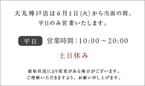 大丸神戸店6月の営業のお知らせ