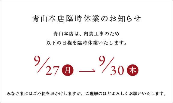 青山本店臨時休業のお知らせ