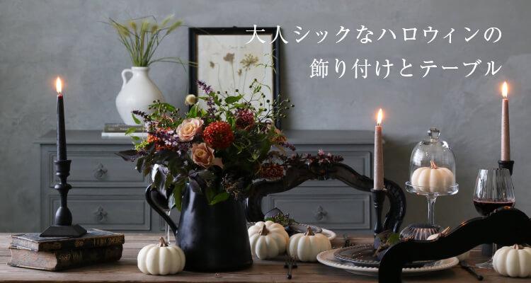サラグレースの大人シックなハロウィンの飾り付けとテーブル