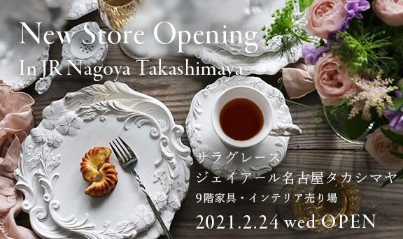 サラグレースJR名古屋タカシマヤ店オープン