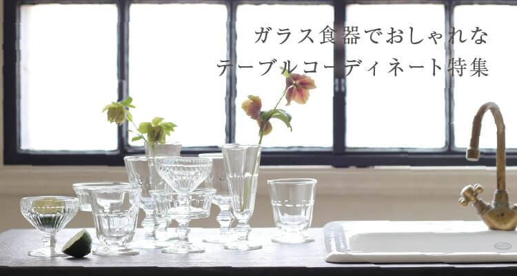ガラス食器でおしゃれにテーブルコーディネート特集