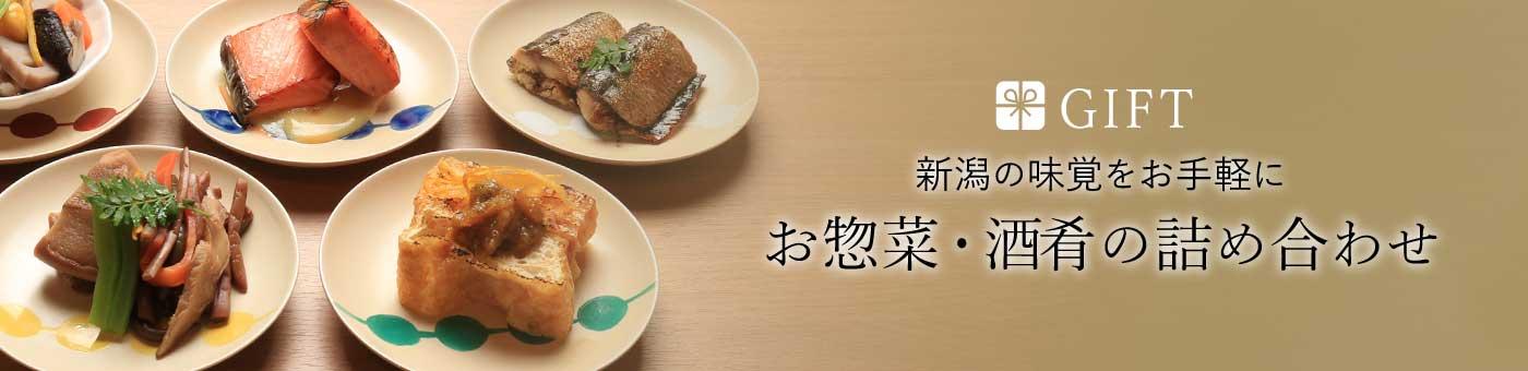 新潟のお惣菜・酒肴の詰め合わせ