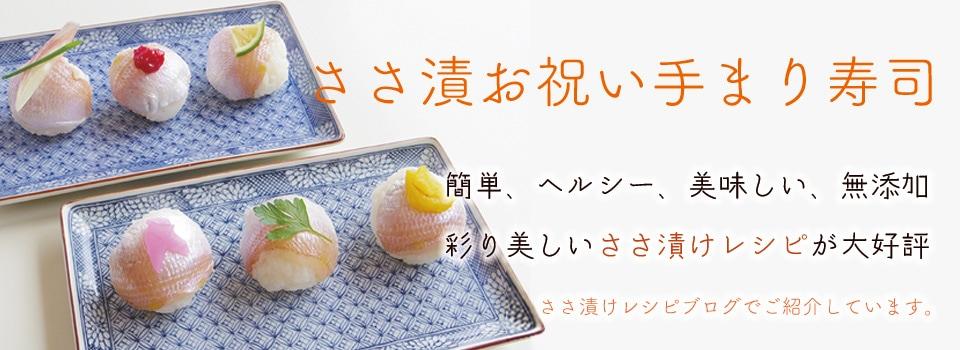 手毬寿司バナー