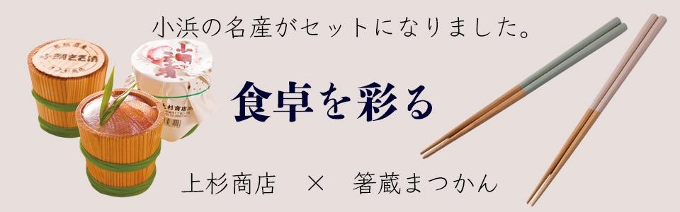 箸セットバナー