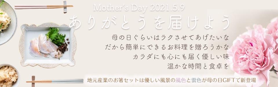 母の日Giftバナー