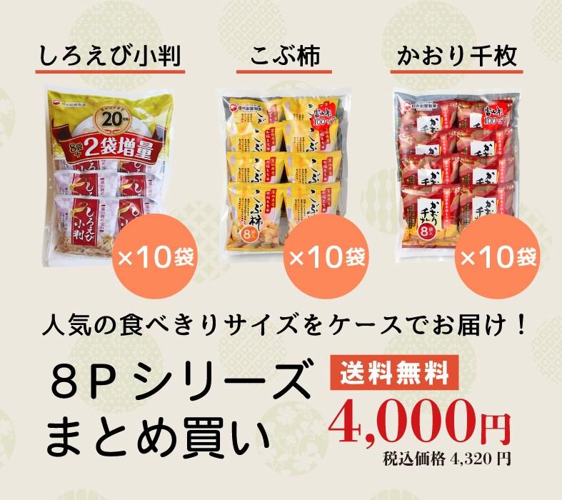 日の出屋人気シリーズ 食べきりサイズでいつでも新鮮 8Pまとめ買い