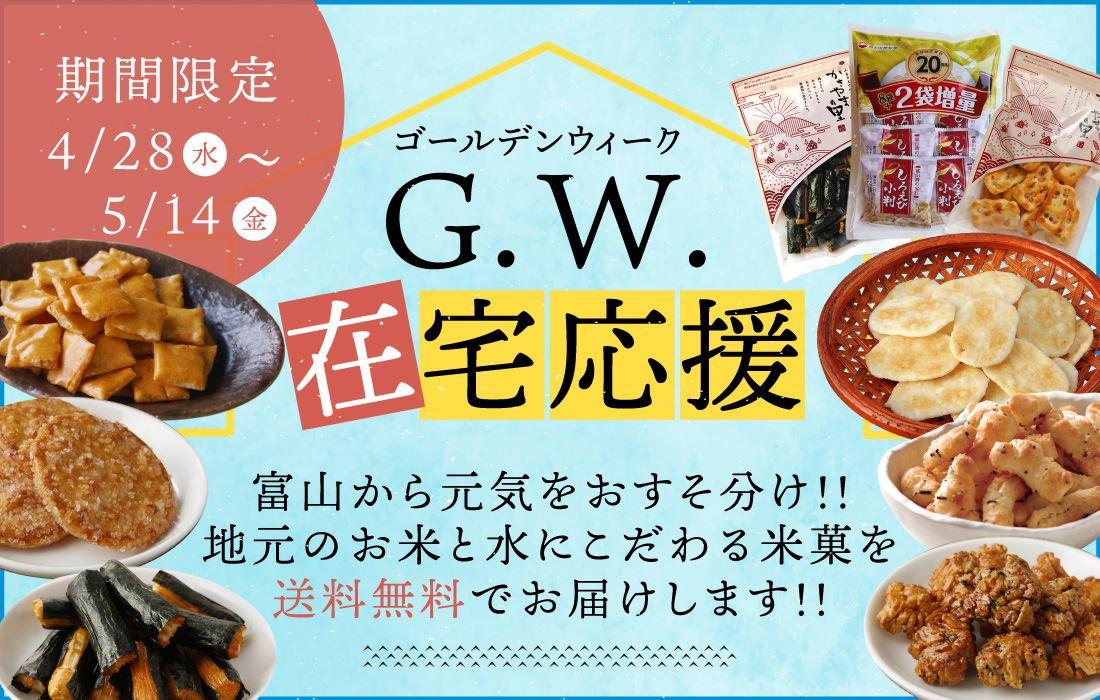 富山から元気をおすそ分け!富山のお米と水にこだわって作るおかき、せんべい等の米菓を送料無料でお届けします。