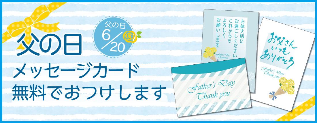 父の日プレゼント メッセージカード