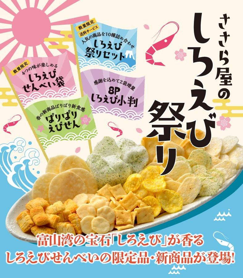 富山湾の宝石しろえびが香るしろえびせんべいの限定品・新商品が登場