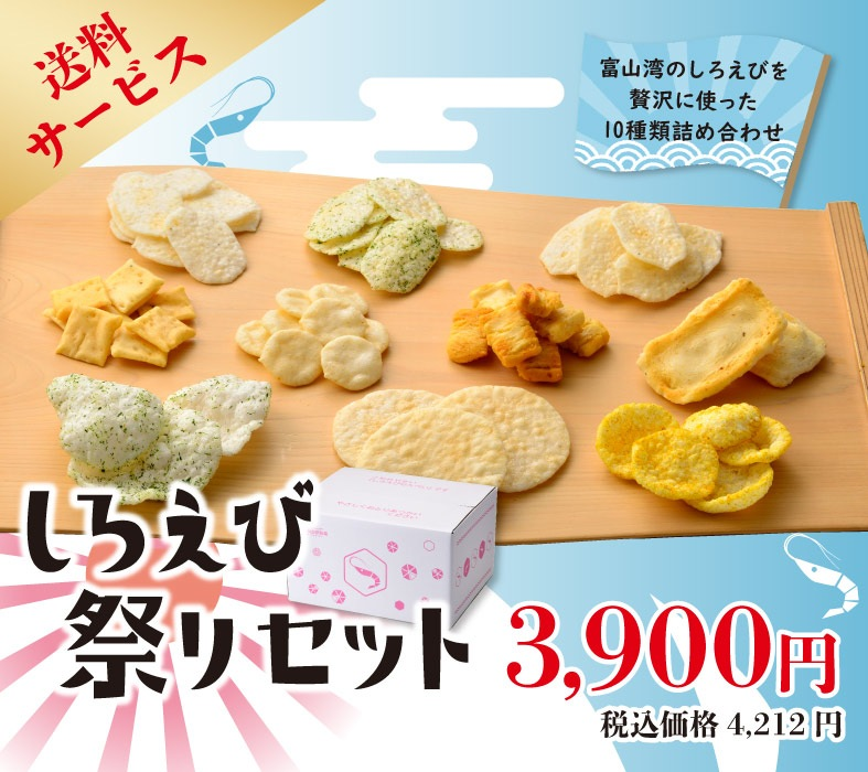 富山湾でとれた「しろえび」を使った10種類のあられ、かきもち、せんべいのセット品です。富山の定番土産「しろえびせんべい」をお取り寄せで召し上がりたい方におすすめです。