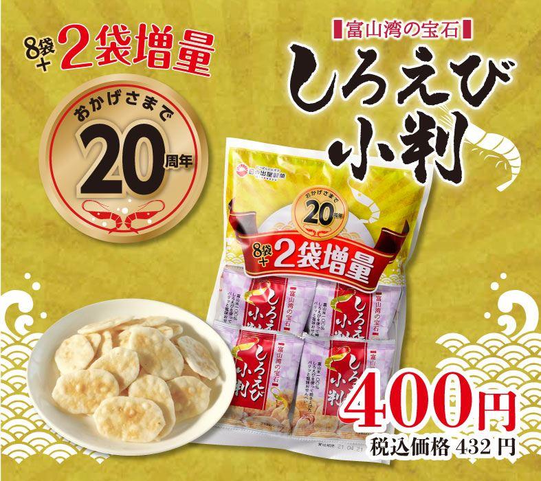 一口サイズの小判型しろえびせんべい。食べ切りサイズの袋入り。販売20周年の感謝を込めて2袋増量中!