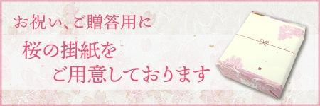 桜の掛紙をご用意しております