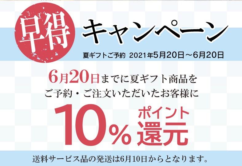 6月20日までに夏ギフト商品をご予約・ご注文いただいたお客様にポイント10%還元