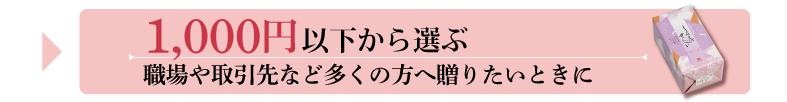夏ギフト 価格帯 1000円以下