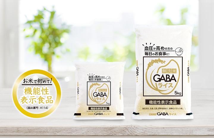 お米で初めて!機能性表示食品「無洗米GABAライス」