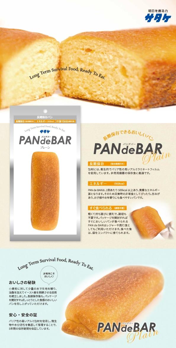 長期保存できるおいしいパン PANdeBAR パンデバー
