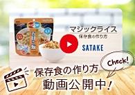 保存食、非常食の作り方を動画で分かりやすくガイド♪オリジナル動画を公開中。動画詳細はこちら。