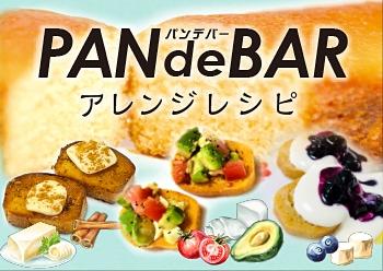 長期保存パン パンデバーのアレンジレシピ♪