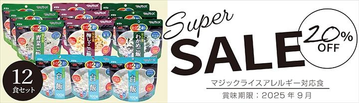 Super SALE20%OFF マジックライスアレルギー対応食 12食セット 賞味期限2025年9月