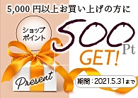 期間限定!リニューアルキャンペーン。5000円以上お買い上げの方に500ポイントプレゼント(5月31日まで)