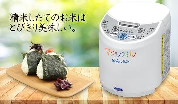 精米したてのお米はとびきり美味しい。サタケの精米機、マジックミル。