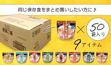 同じ保存食をまとめ買いしたい方に♪大容量50袋入り。