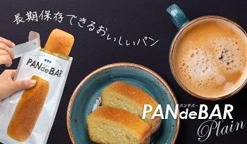 長期保存できるおいしいパンシリーズ。PANdeBAR(パンデバー)