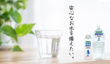 安心なお水を備えたい。長期保存可能。非常用飲料水。