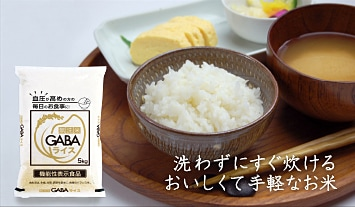 洗わずにすぐ炊ける。美味しくて手軽なお米。