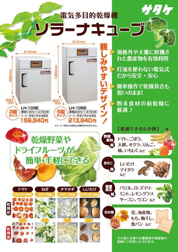 電気多目的乾燥機 野菜や果物などのドライ食品づくりが気軽にできます!