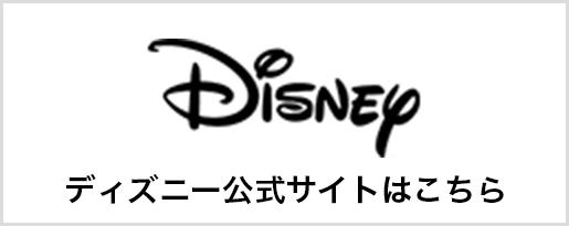 ディズニー公式サイトはこちら