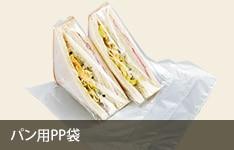 パン用PP袋