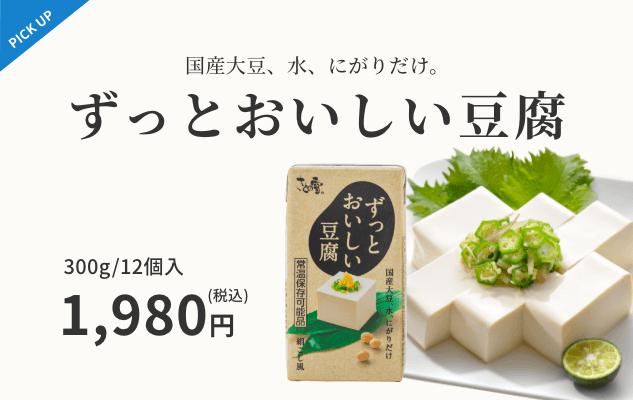 ずっとおいしい豆腐