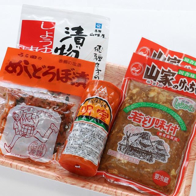 鶏ちゃん 明宝ハム めしどろぼ漬 漬物ステーキ 飛騨の味 お試しパック お取り寄せ
