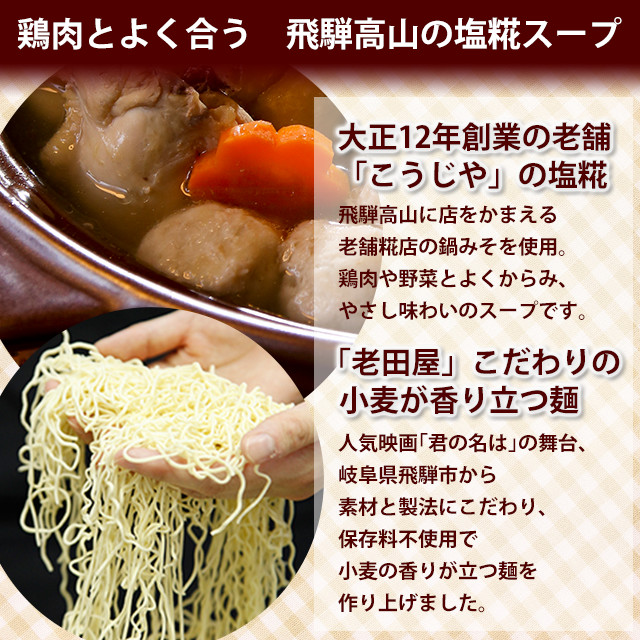 奥美濃古地鶏鍋セット 3人前 むね・もも肉2種入り 飛騨の塩糀スープ