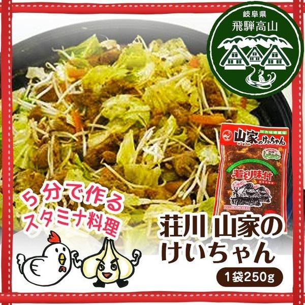 味付鶏肉 けいちゃん 野菜と一緒に炒めるだけ 時短おかず キャベツがおすすめ