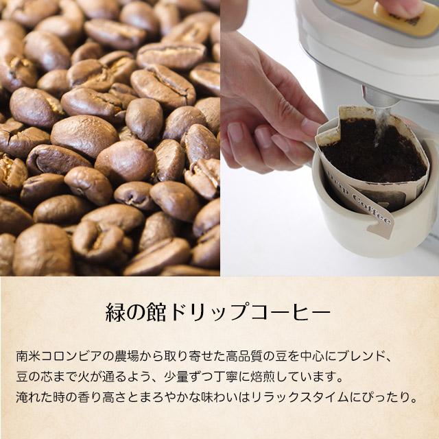緑の館ドリップコーヒー さとうオリジナルブレンド 少量ずつじっくり焙煎