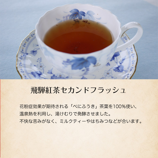 飛騨紅茶 奥飛騨温泉郷の湯けむりで発酵 べにふうき100%の国産紅茶