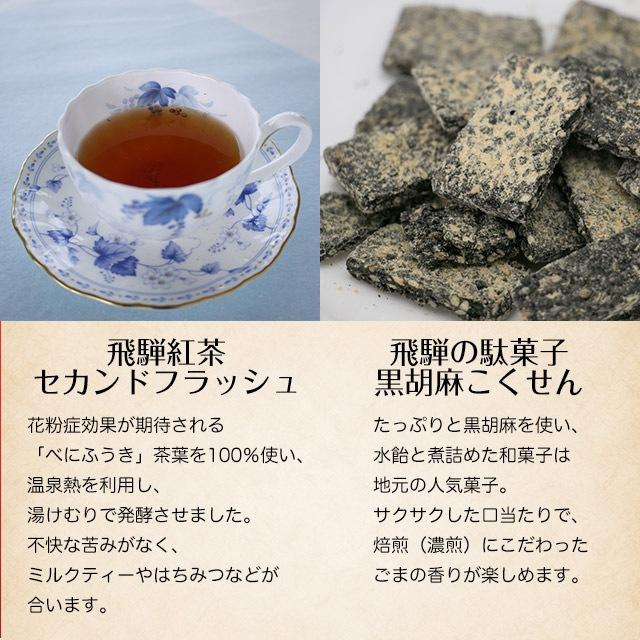 飛騨紅茶 黒ごまこくせん ごまの香り 飛騨の伝統菓子